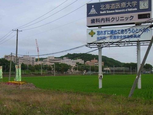 北海道医療大学.jpg