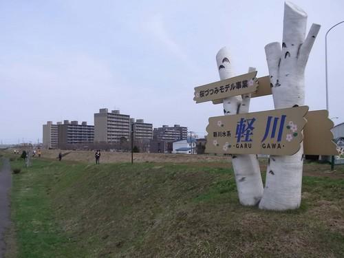 軽川看板.jpg